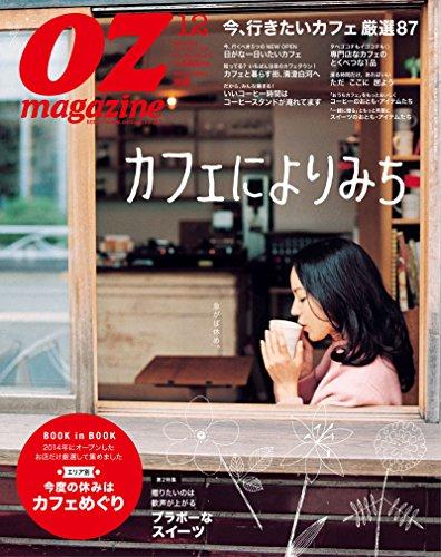 OZmagazine (オズマガジン) 2014年 12月号 [雑誌]
