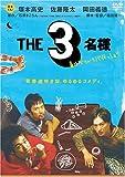 THE 3名様 春はバリバリバイトっしょ! [DVD]