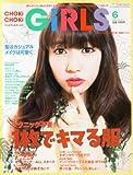 CHOKi CHOKi girls (チョキチョキ・ガールズ) 2014年 06月号 [雑誌]