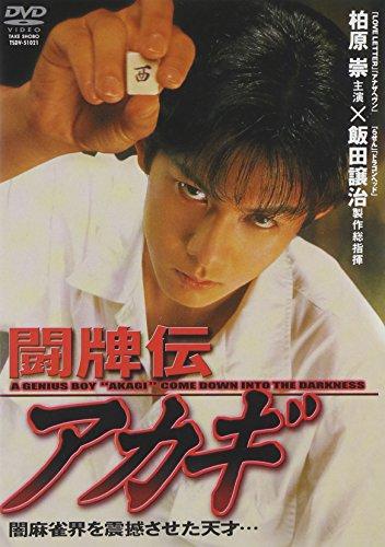 DVD>闘牌伝アカギ (<DVD>)
