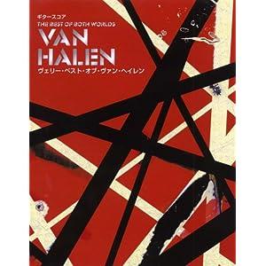 ギタースコア ヴァン・ヘイレン/ヴェリー・ベスト・オブ・ヴァン・ヘイレン 全33曲収載 (ギタ-スコア)