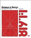 Balance in Design  美しくみせるデザインの原則