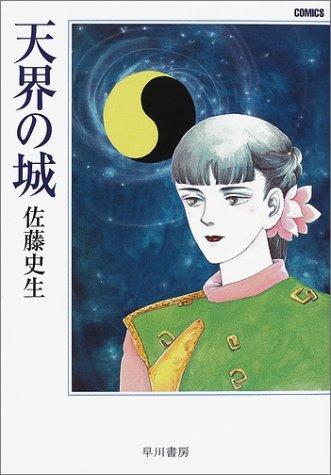 天界の城 (ハヤカワ文庫 JA (664))