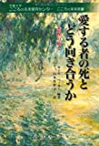愛する者の死とどう向き合うか―悲嘆の癒し (京都大学こころの未来研究センターこころの未来叢書)