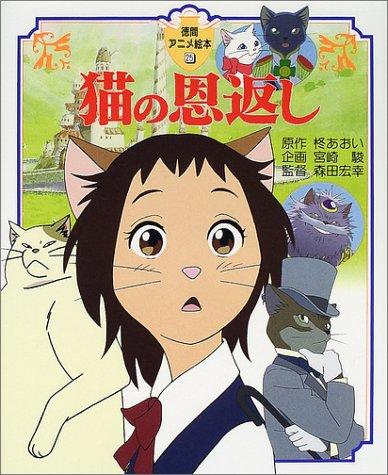 猫の恩返し (徳間アニメ絵本)