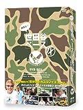 所さんの世田谷ベースIX [DVD]