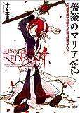 薔薇のマリアVer2 この歌よ届けとばかりに僕らは歌っていた (角川スニーカー文庫)