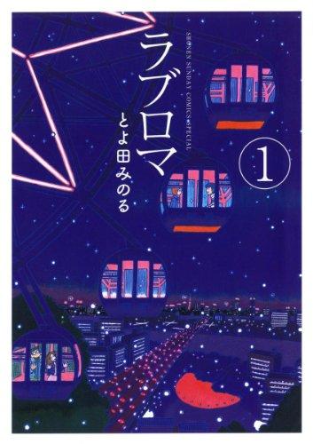 ラブロマ 新装版(1) (ゲッサン少年サンデーコミックス)
