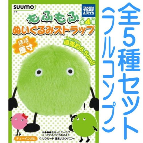 SUUMO(スーモ) もふもふぬいぐるみストラップ 【全5種セット(フルコンプ)】