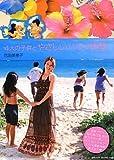 花田美恵子 4人の子供とやさしいハワイ時間 [単行本] / 花田 美恵子 (著); 小学館 (刊)