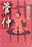 管仲〈上〉 (文春文庫)