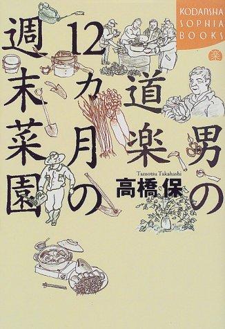 男の道楽 12ヵ月の週末菜園 (講談社SOPHIA BOOKS)
