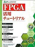 FPGA活用チュートリアル (デザインウェーブムック)