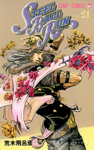 STEEL BALL RUN スティール・ボール・ラン 21 (ジャンプコミックス)