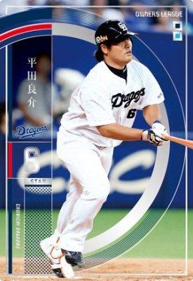 オーナーズリーグ21弾/OL21/ST/平田良介/中日/OL21 093