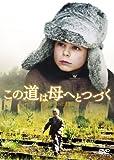この道は母へとつづく [DVD] AndreiKravchuk AndreiKravchuk