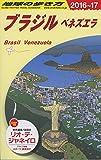 B21 地球の歩き方 ブラジル ベネズエラ 2016~2017