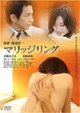 マリッジリング [DVD]