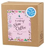 IMO認定コーヒー豆使用 a cup of Slow Coffee(スローコーヒーデカフェ) 50g(10gx5)  半ケース(17箱入り)