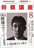 NHK 将棋講座 2011年 08月号 [雑誌]