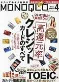 MONOQLO (モノクロ) 2013年 04月号 [雑誌]