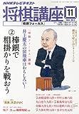 NHK 将棋講座 2013年 11月号 [雑誌]