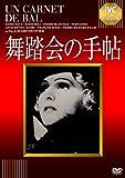 舞踏会の手帖 [DVD] 北野義則ヨーロッパ映画ソムリエ・1937年から1940年までのベスト10