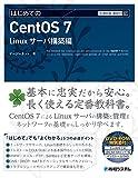 はじめてのCentOS7 Linuxサーバ構築編 (TECHNICAL MASTER)