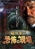 稲川淳二 恐怖の現場 [DVD]