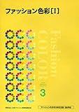 ファッション色彩〈1〉ファッション色彩能力検定試験3級準拠