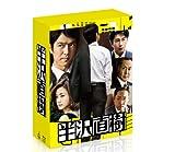 半沢直樹 -ディレクターズカット版- Blu-ray BOX -