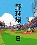 野球場の一日 (講談社の創作絵本)