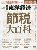 週刊東洋経済 2016年123号