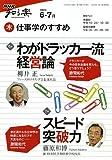 仕事学のすすめ 2009年6-7月 (NHK知る楽/木)