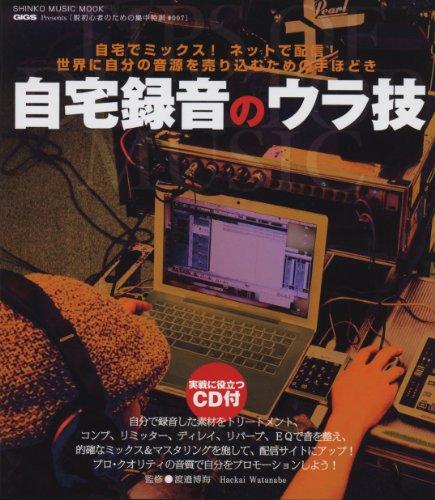 [脱初心者のための集中特訓] 自宅録音のウラ技(CD付】) (シンコー・ミュージックMOOK)