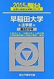早稲田大学法学部 2015―過去5か年 (大学入試完全対策シリーズ 23)