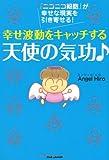幸せ波動をキャッチする 天使の気功♪ 「ニコニコ細胞」が幸せな現実を引き寄せる!