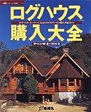 ログハウス購入大全―ログハウス・オーナーになるためのログハウス購入完全ガイド (夢丸ログハウス選書)