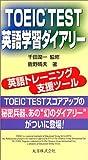 TOEIC TEST英語学習ダイアリー