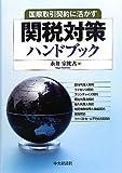 関税対策ハンドブック―国際取引契約に活かす