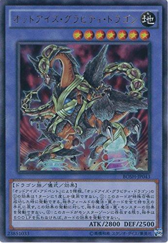 遊戯王 オッドアイズ・グラビティ・ドラゴン