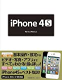 iPhone 4S Perfect Manual