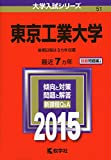 東京工業大学 (2015年版大学入試シリーズ)
