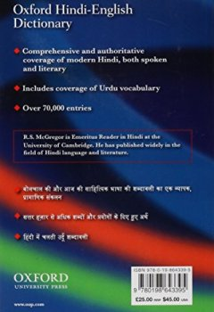 Livres Couvertures de The Oxford Hindi-English Dictionary