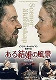 ある結婚の風景 オリジナル版 HDマスターDVD北野義則ヨーロッパ映画ソムリエのベスト1981年