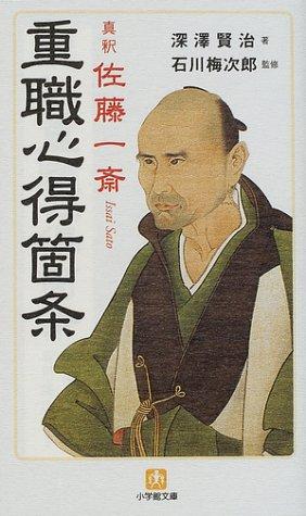 真釈 佐藤一斎「重職心得箇条」 (小学館文庫)