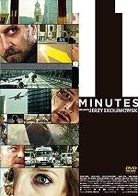 イレブン・ミニッツ -11 MINUTES-