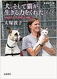 犬そして猫が生きる力をくれた介助犬と人びとの新しい物語 岩波現代文庫