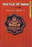 インドの染織―HATANAKA COLLECTION (京都書院アーツコレクション)