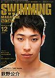 SWIMMING MAGAINE (スイミング・マガジン) 2013年 12月号 [雑誌]